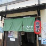 大津市中央「ダイニングMOO」で500円ランチ(ランチパスポート持参)