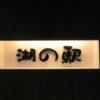 浜大津アーカス「湖の駅おいしや」で500円ランチ(ランチパスポート持参)