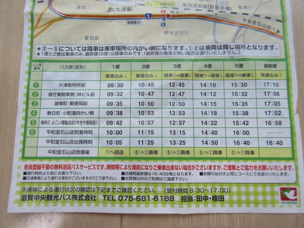 平和堂お買い物送迎バス時刻表