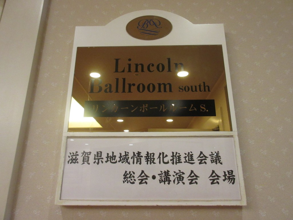 リンカーンボールルーム