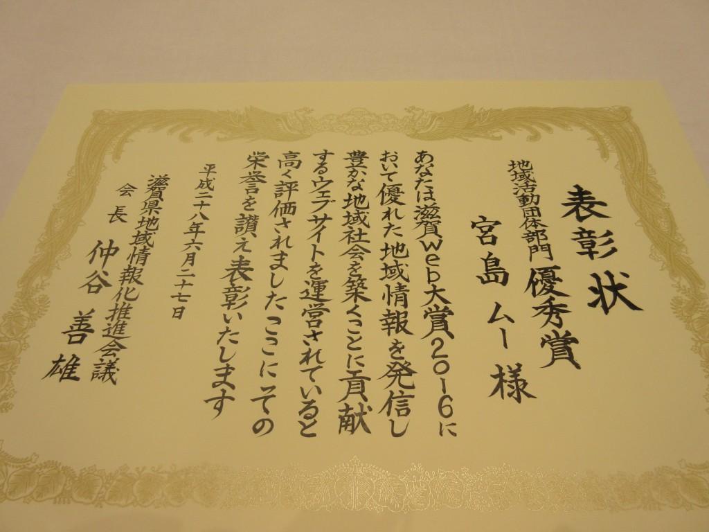 宮島ムーの表彰状