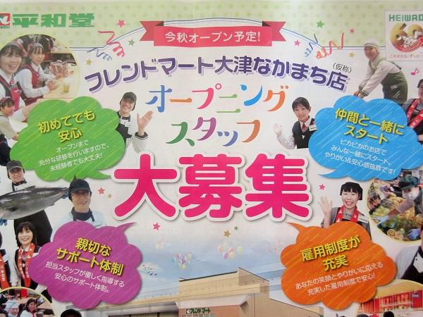 フレンドマート大津ナカマチ店の求人広告