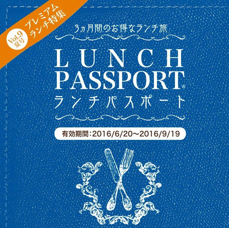 ランチパスポート滋賀vol.9