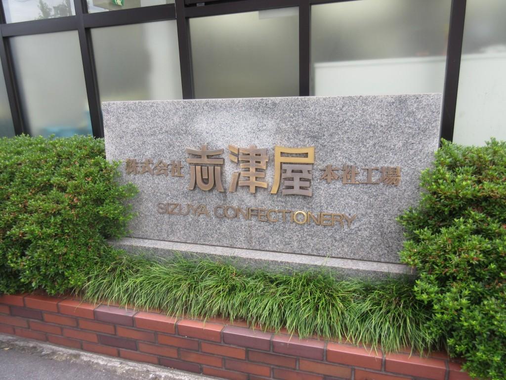 志津屋本社工場