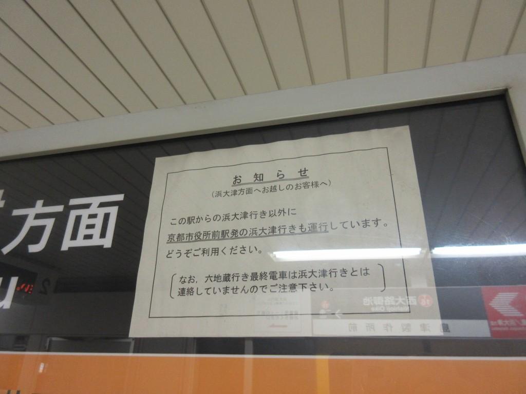 浜大津行き電車の案内