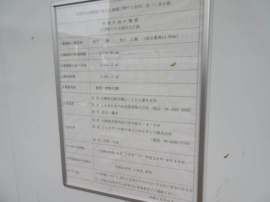 大津駅改良工事