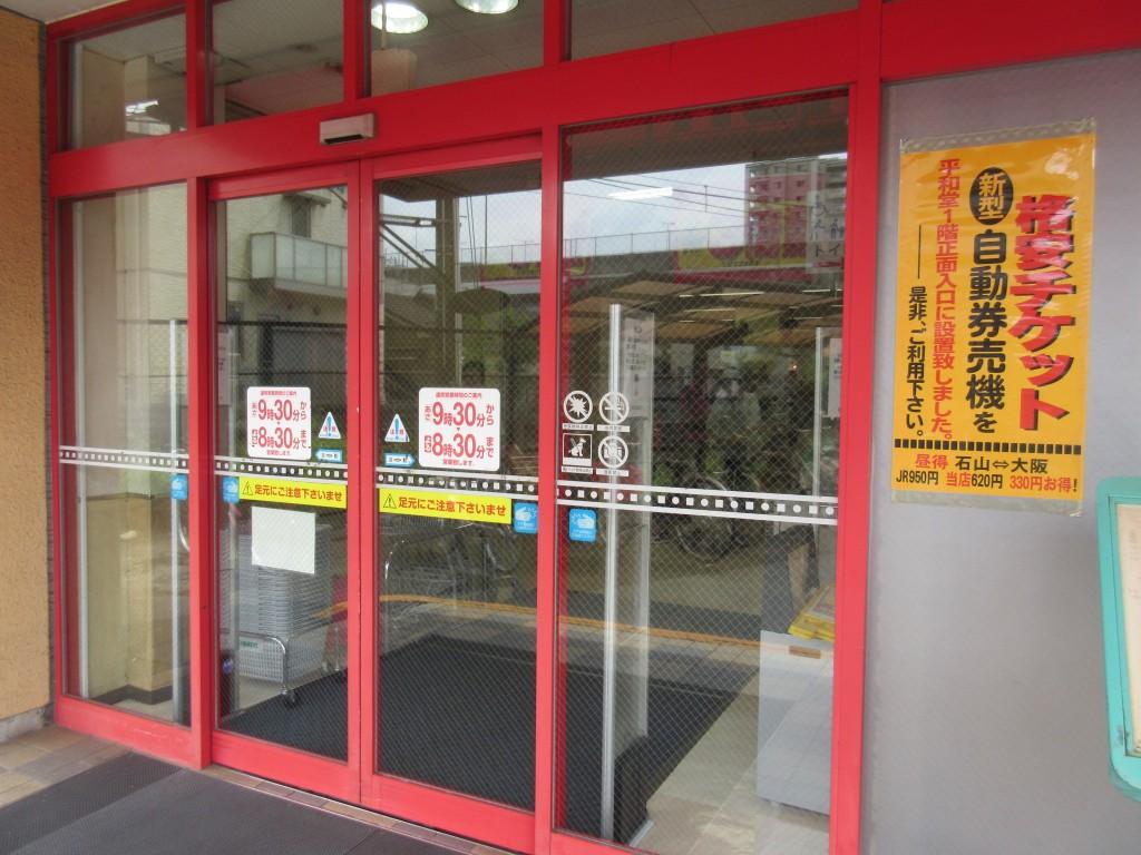 平和堂石山店入口