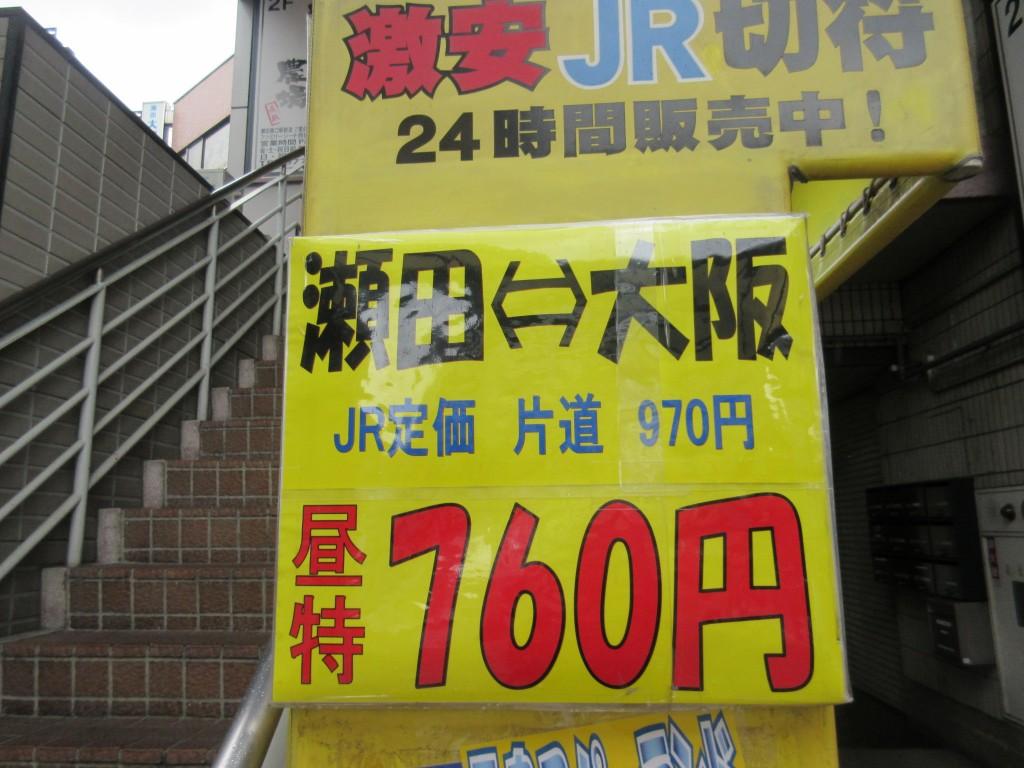 瀬田-大阪760円