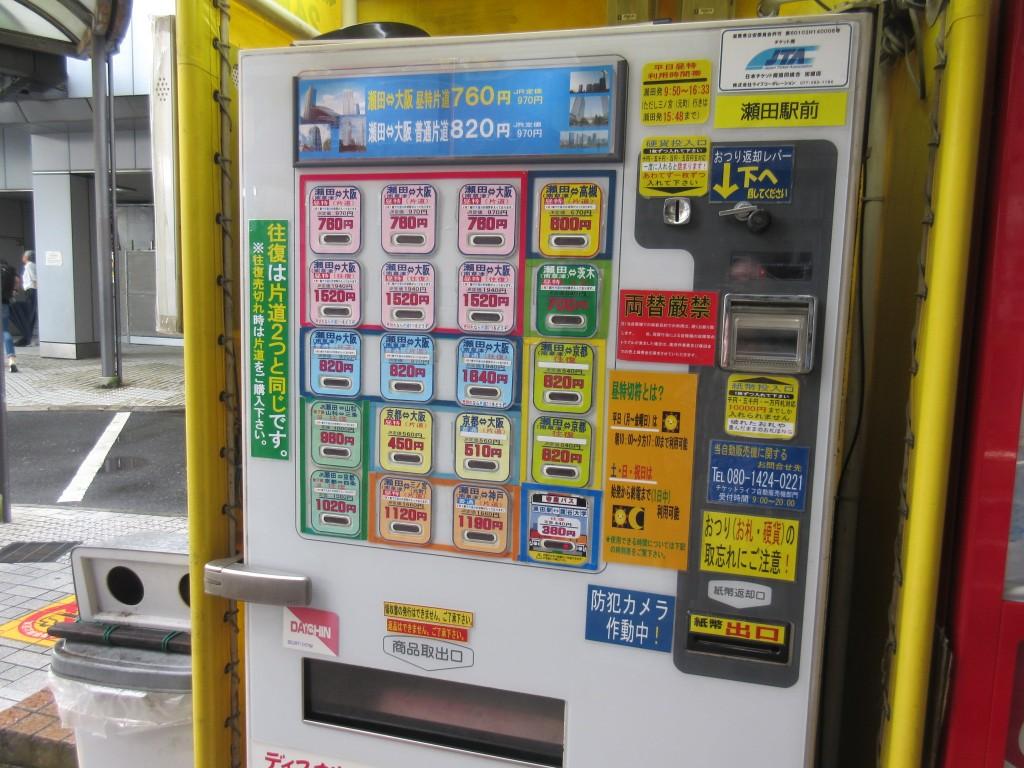瀬田駅前の金券自動販売機
