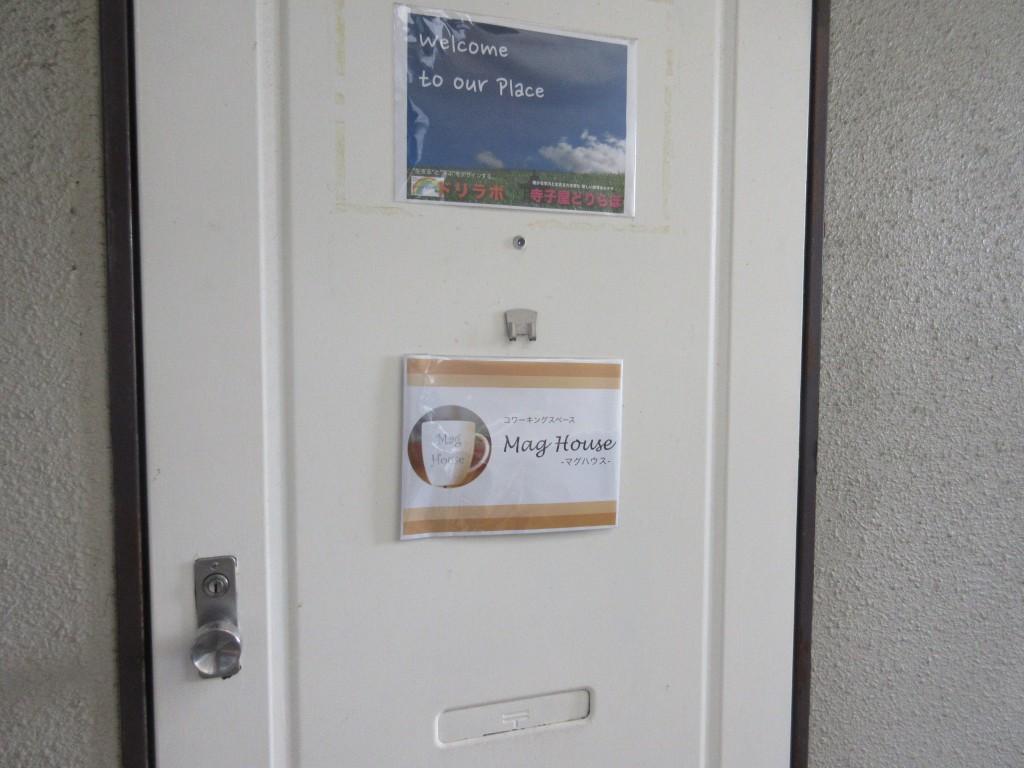 マグハウスのドア