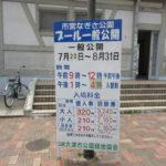 大津市由美浜のなぎさ公園プールに行ってきました