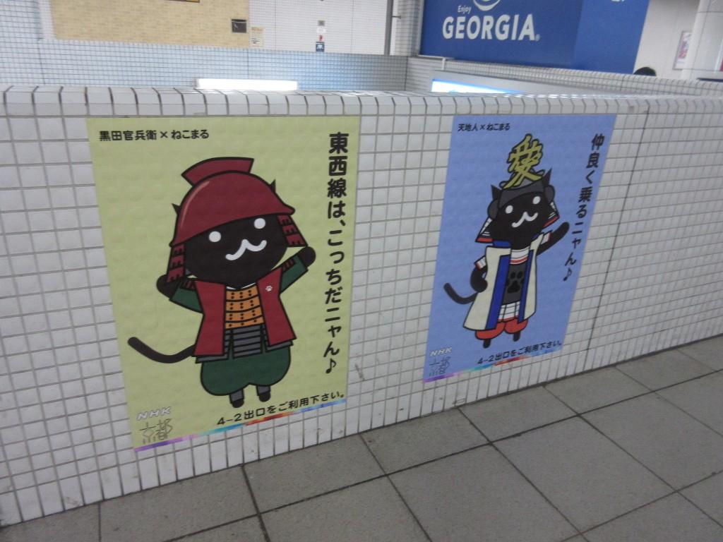 烏丸御池駅の案内ポスター