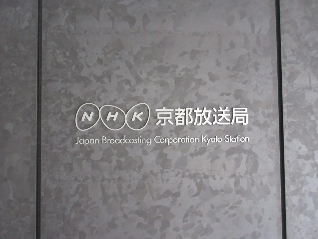 NHK京都放送局