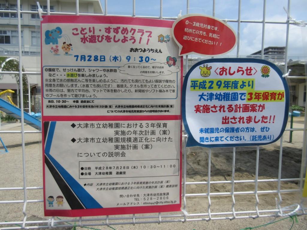 大津幼稚園の3年保育のお知らせ