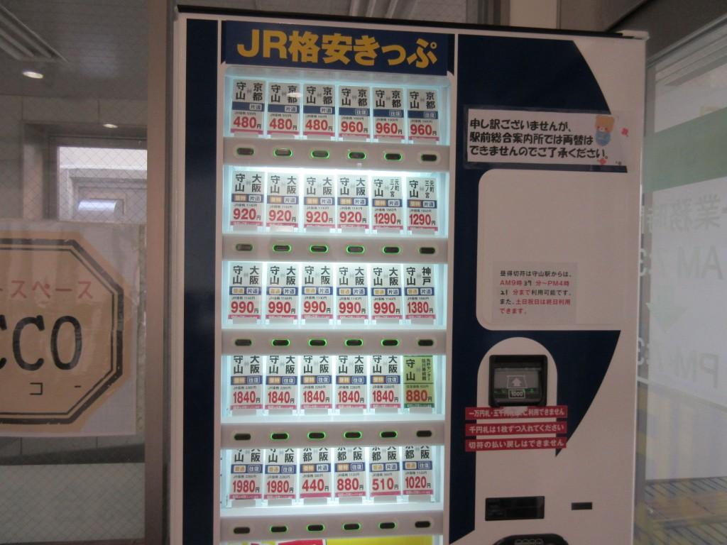 守山駅の金券自動販売機