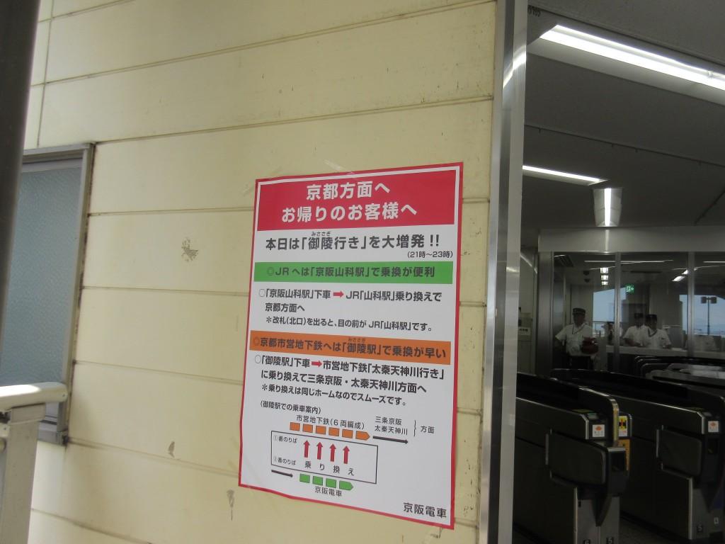 花火大会の浜大津駅