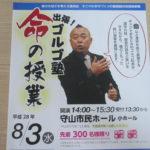 守山でゴルゴ松本さんの「出張ゴルゴ塾 命の授業」を受けてきました