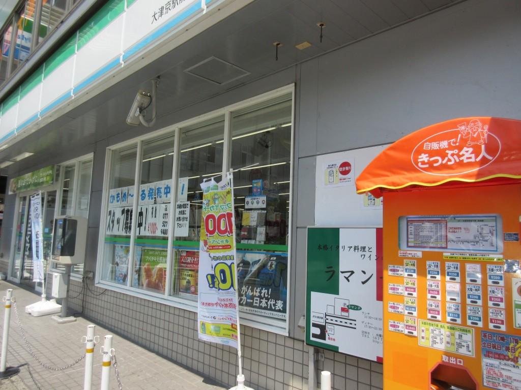 大津京の金券自動販売機