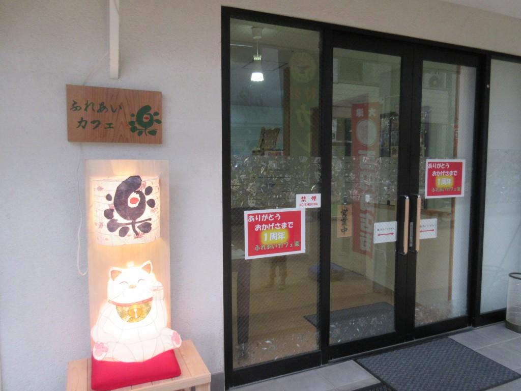 カフェ楽の入口