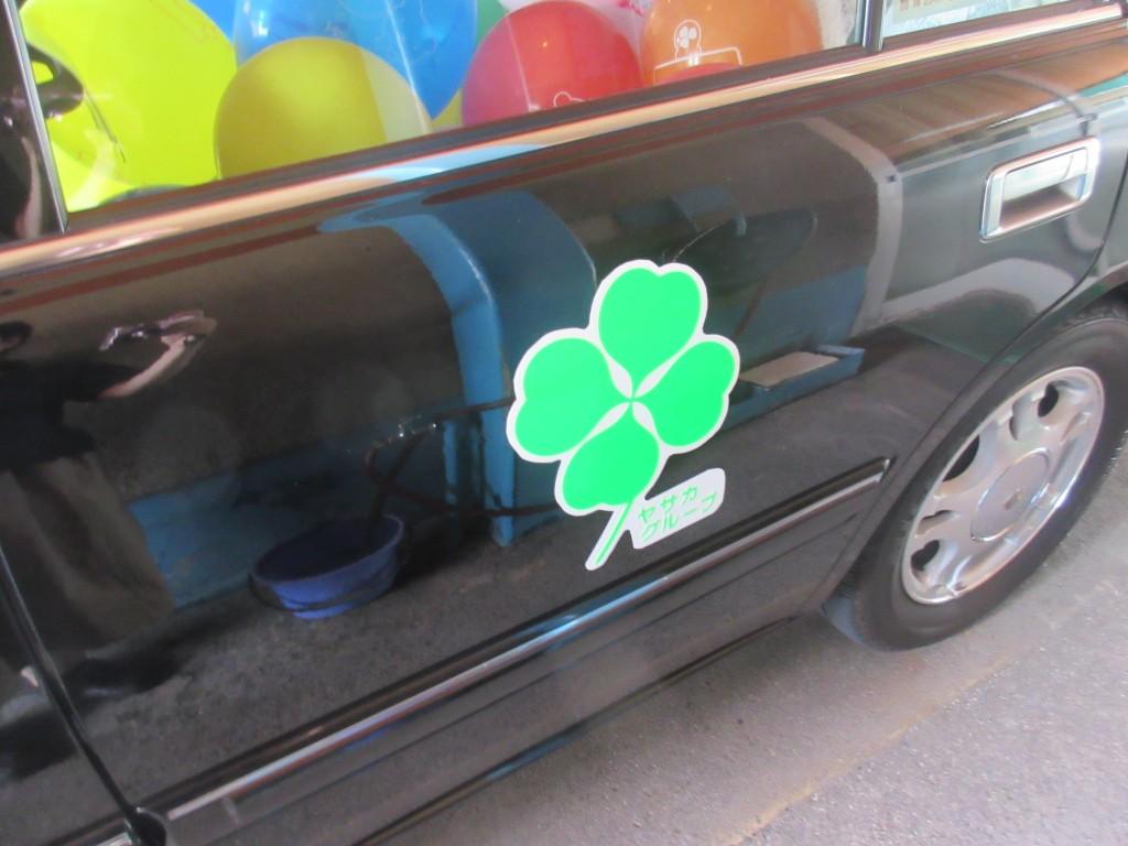 ヤサカの四葉タクシー