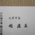 大津100円商店街で越直美市長にオオツメモをご覧いただきました