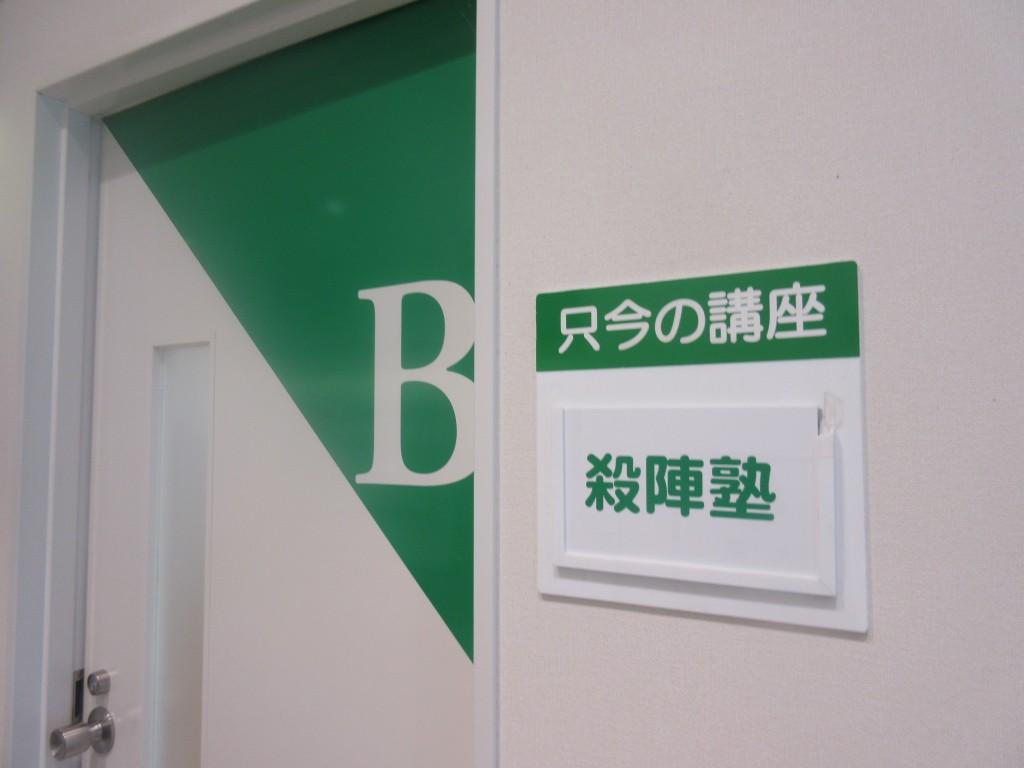大津カルチャーセンター