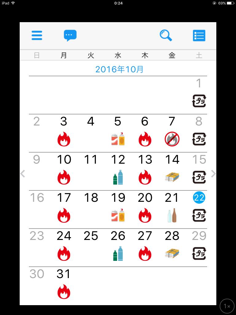 ごみカレンダー