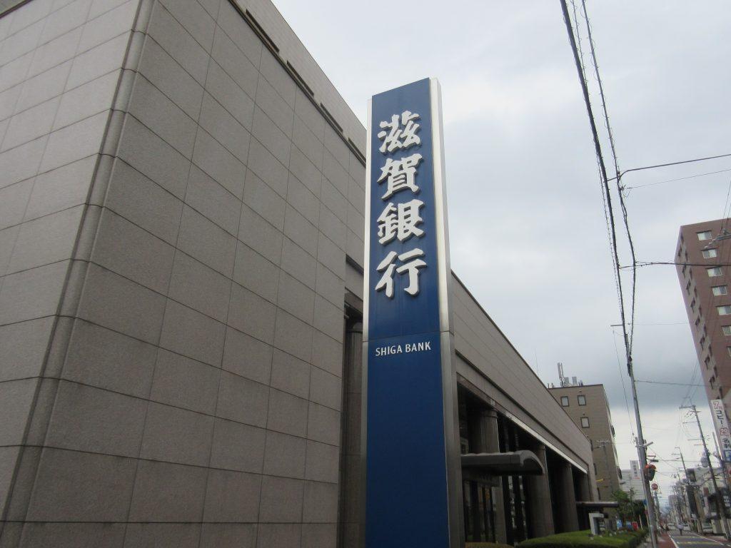 滋賀銀行本店営業部