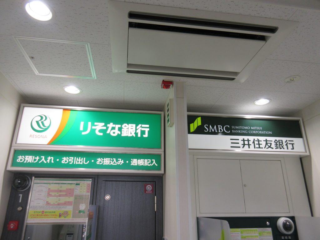 りそな銀行と三井住友銀行のATM