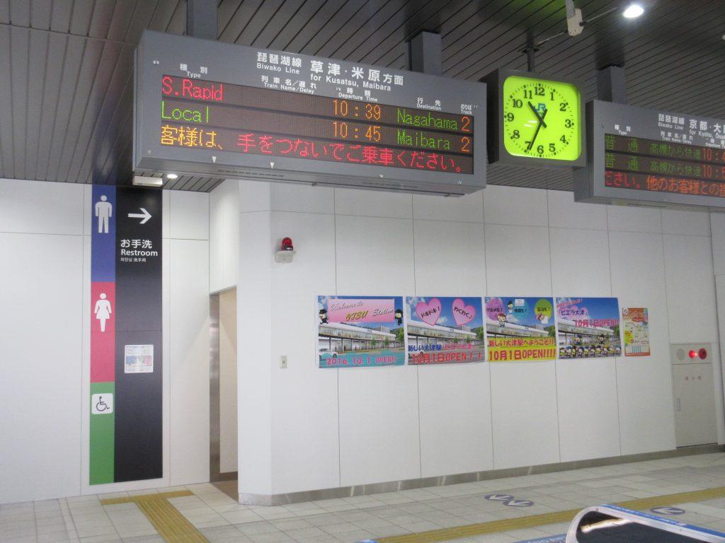 大津駅改札内トイレ