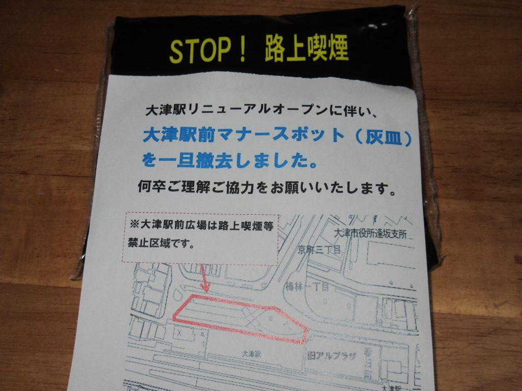 大津駅の喫煙所撤去のお知らせ