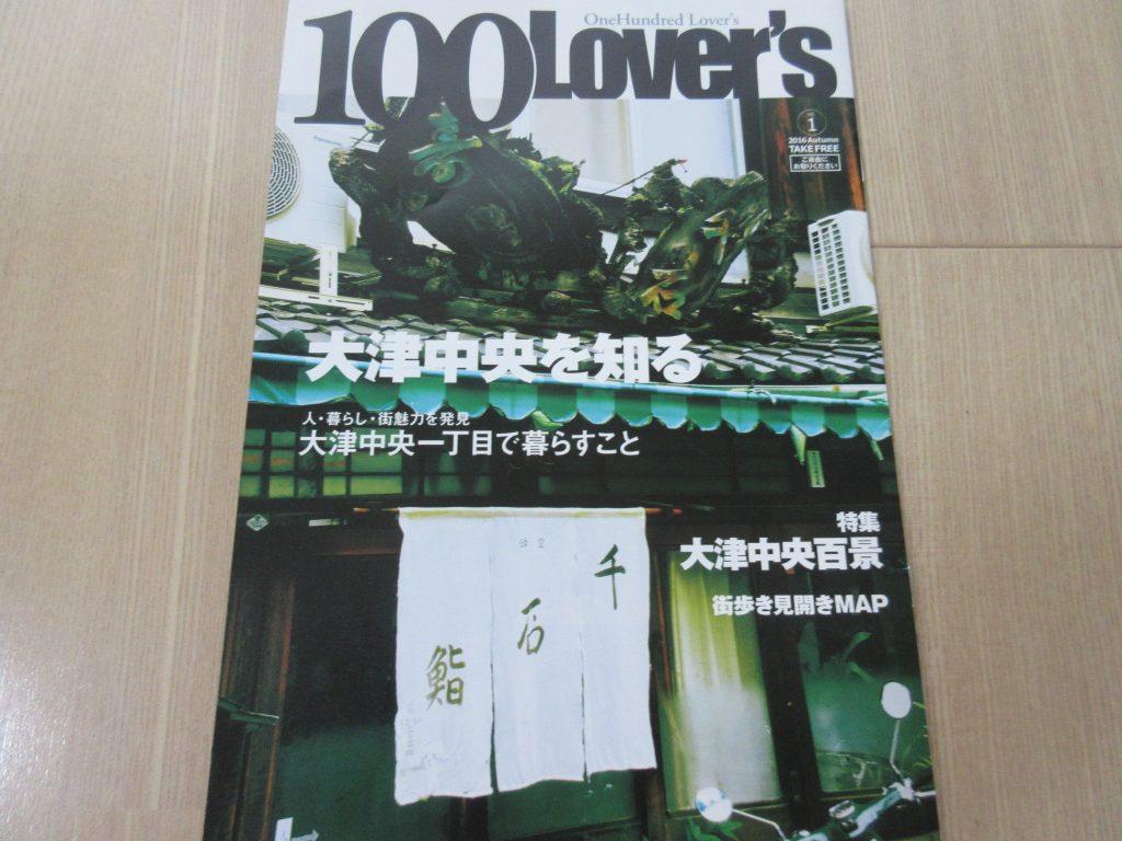 シャリエ大津中央100Lovers