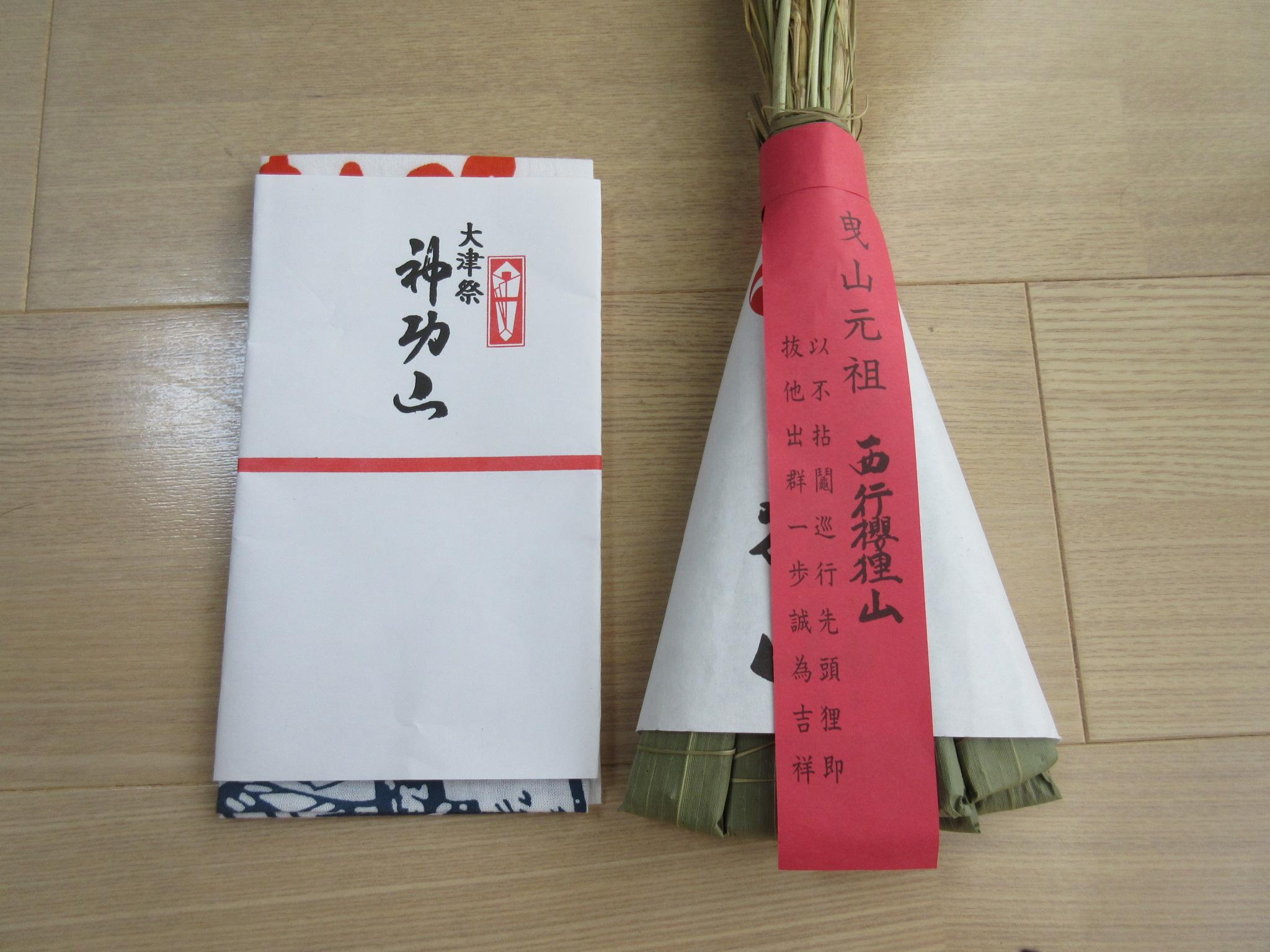 大津祭のちまきと手ぬぐい