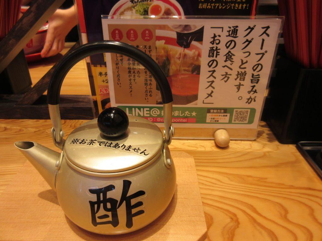 ちゃんぽん亭のお酢