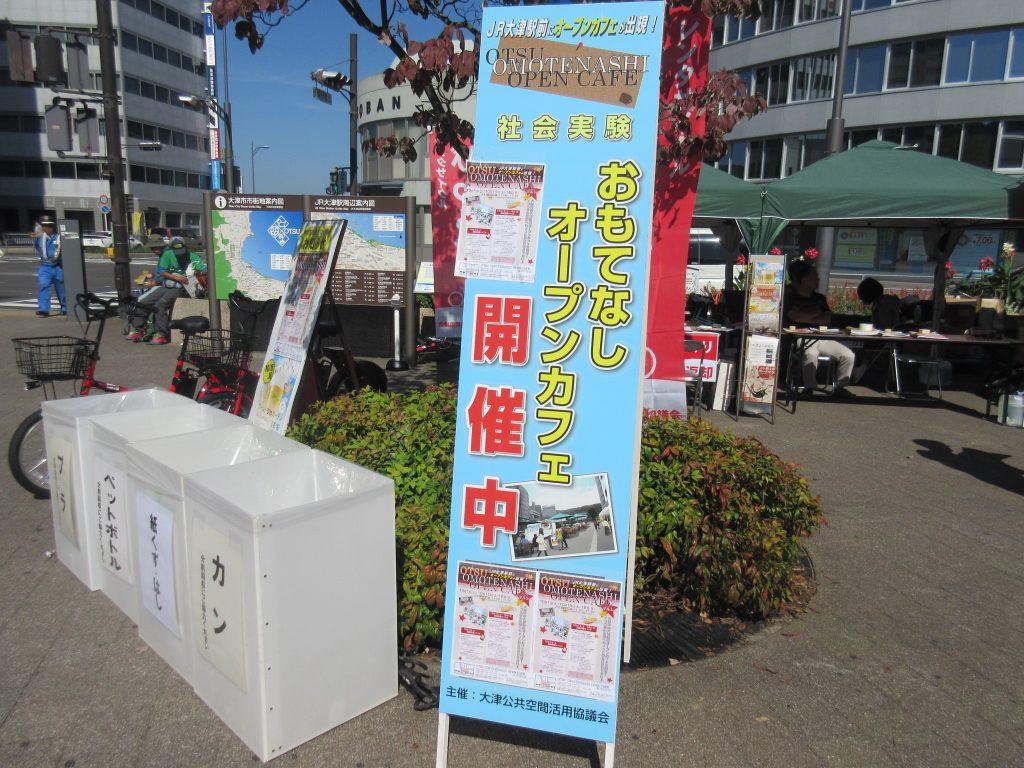大津駅前オープンカフェ