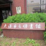 大津市立図書館(本館)は2016年11月10日~18日がお休みなので注意