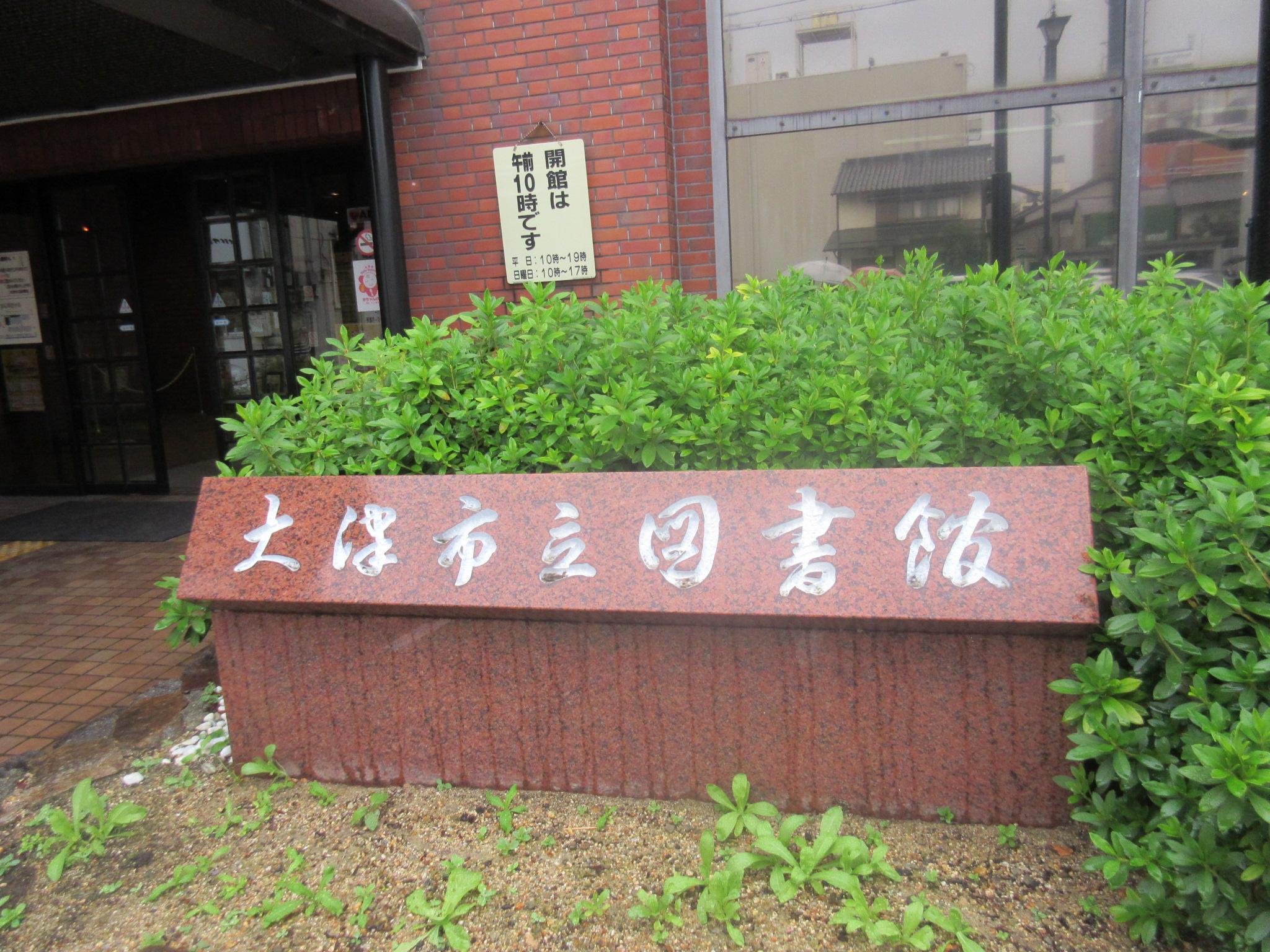 大津市立図書館