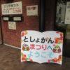 大津市立図書館の0~3歳児対象「よちよちクラブ」に癒される