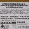 西友大津店跡地の(仮称)平和堂浜大津店の説明会に行ってきました