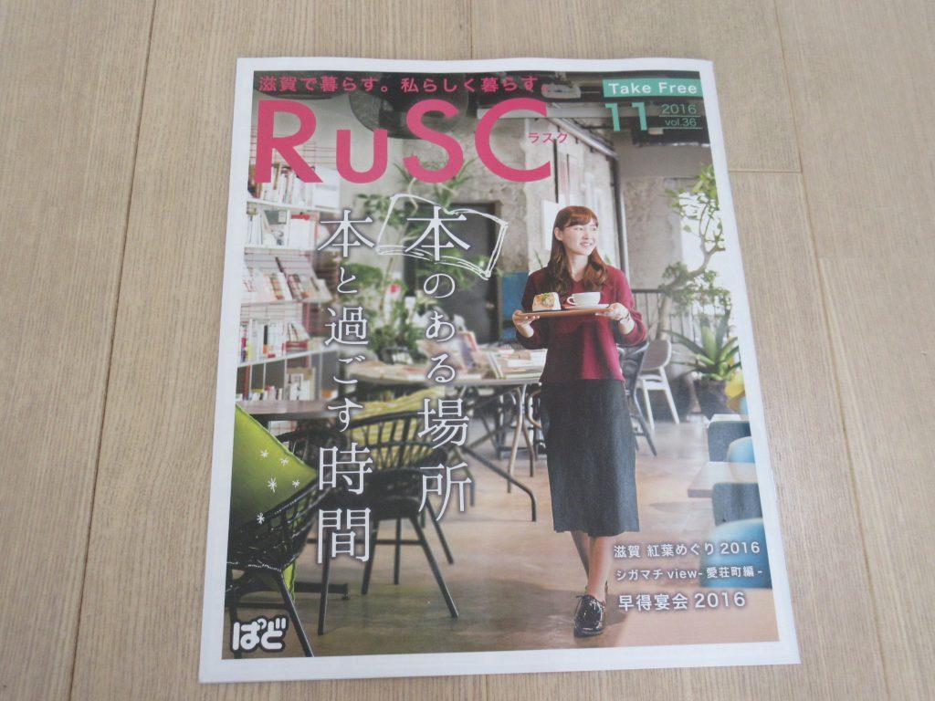 RuSC2016年11月号