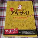 大津駅前アキサイ!に行き、ビエラ大津でOKAKIのお弁当を買いました