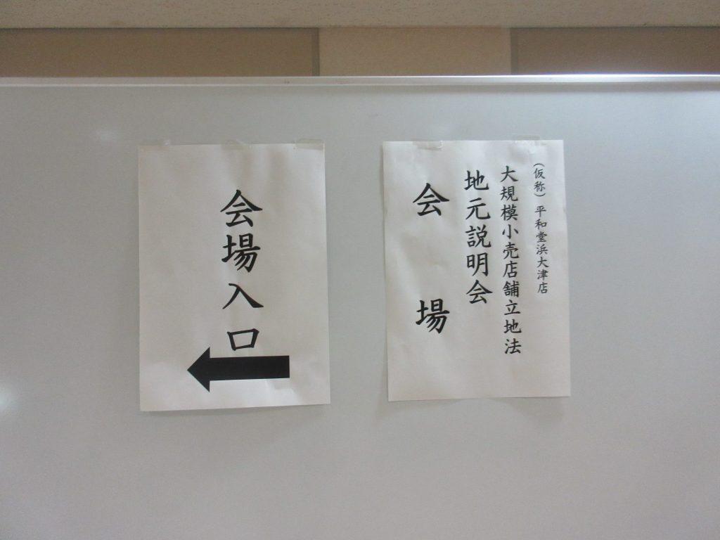 平和堂浜大津店説明会