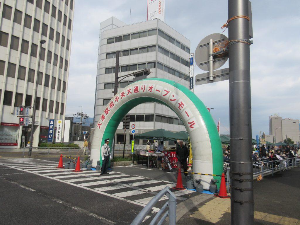 オープンモール入口