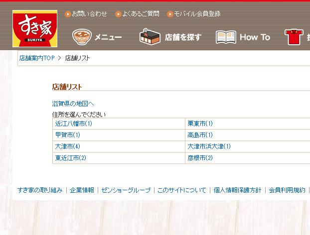 すき家ホームページの店舗一覧