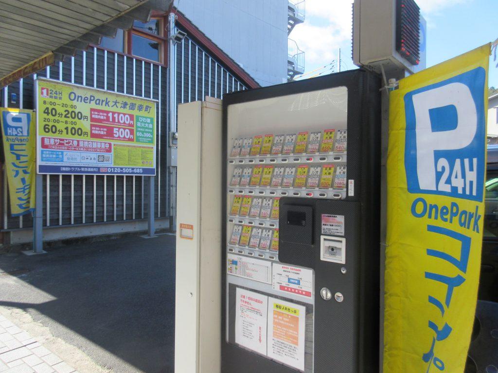 大津駅前商店街のチケット販売機