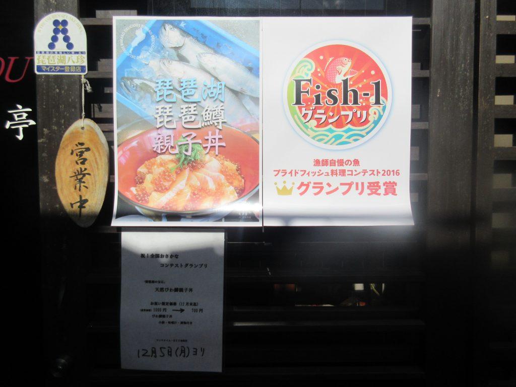 ビワマス親子丼のポスター