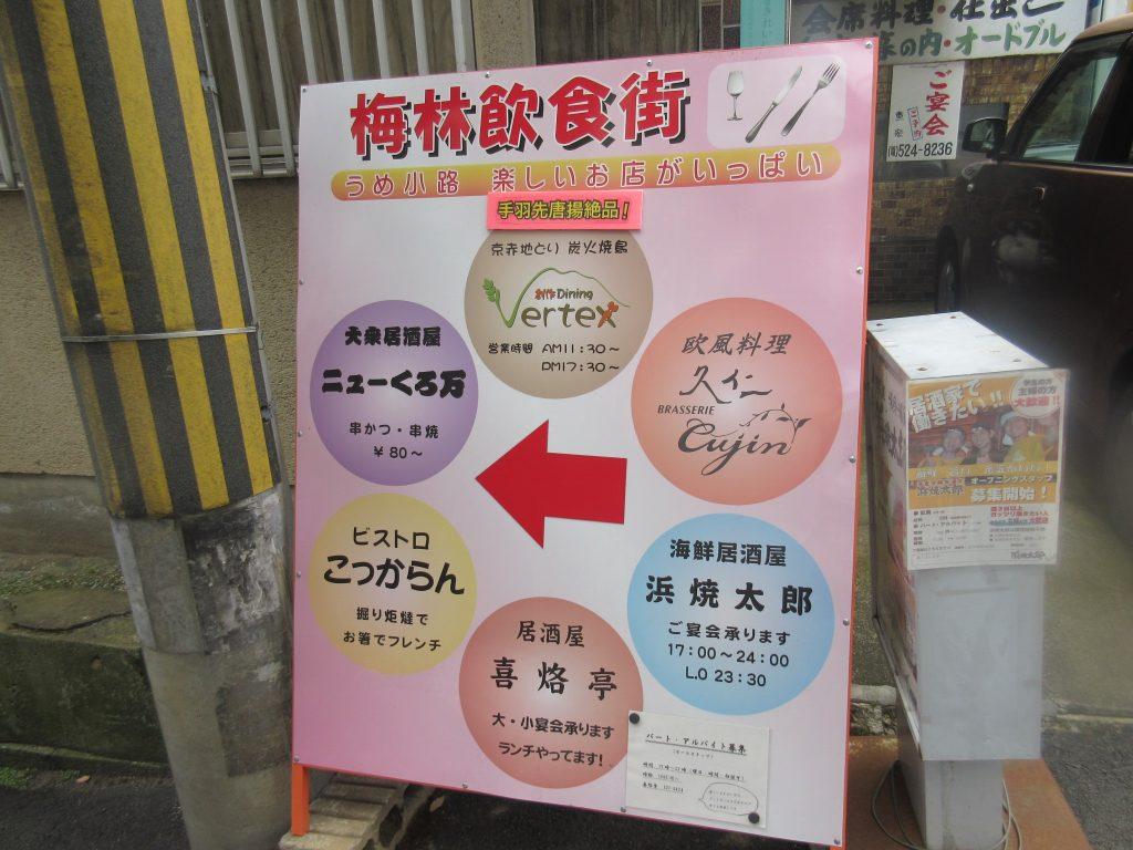 梅林飲食街の看板