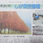 オオツメモと宮島ムーが読売新聞しが県民情報に取り上げられました