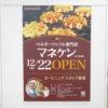 マネケンJR大津駅店オープン!さっそくワッフルを買ってきました