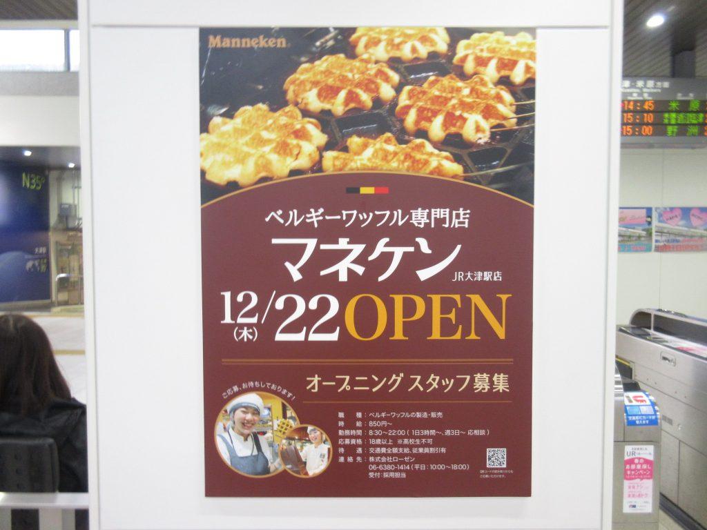 マネケンワッフルオープンのポスター